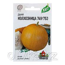 """Семена Дыня """"Колхозница 749/753"""", 1,0 г"""