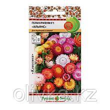 """Семена цветов Гелихризум компактный """"Альянс"""", смесь 0,1 г"""