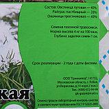 """Газонная травосмесь """"Зимостойкая"""", 1 кг, фото 2"""