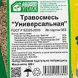 """Газонная травосмесь  """"Универсальная""""   0.8 кг (10шт/уп) Зеленый уголок, фото 2"""