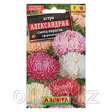 """Семена цветов Астра """"Александрия"""", смесь окрасок, О, 0,2 г"""