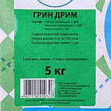 """Газонная травосмесь """"Грин Дрим"""",  5 кг, фото 2"""