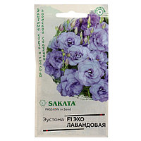 """Семена цветов Эустома """"Эхо"""" лавандовая F1, гранулы, пробирка, О, 5 шт."""