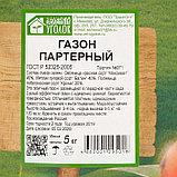 """Газон """"Партерный""""  5 кг Зеленый уголок, фото 2"""