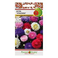 """Семена цветов Астра """"Классика"""", смесь, 0,3 г"""