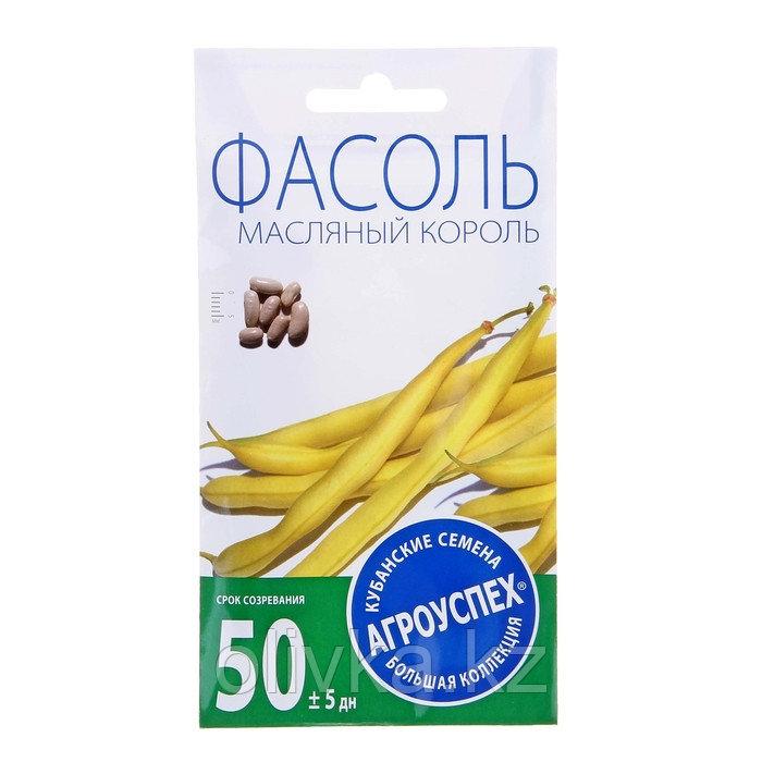 Семена Фасоль Масляный король кустовая, спаржевая, 4 гр