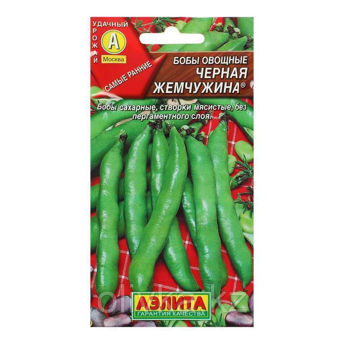 Семена Бобы овощные «Черная жемчужина», 10 г