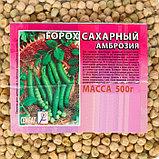 """Семена Горох """"Амброзия"""", 500 г, фото 2"""