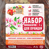 """Набор компонентов для орхидей """"Рецепты Дедушки Никиты"""" 2л, фото 2"""