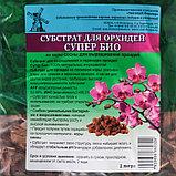 Субстрат для орхидей Супер био, 2 л, фото 2