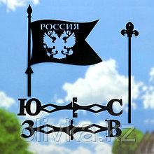 """Флюгер """"Флаг"""",  45х45см"""