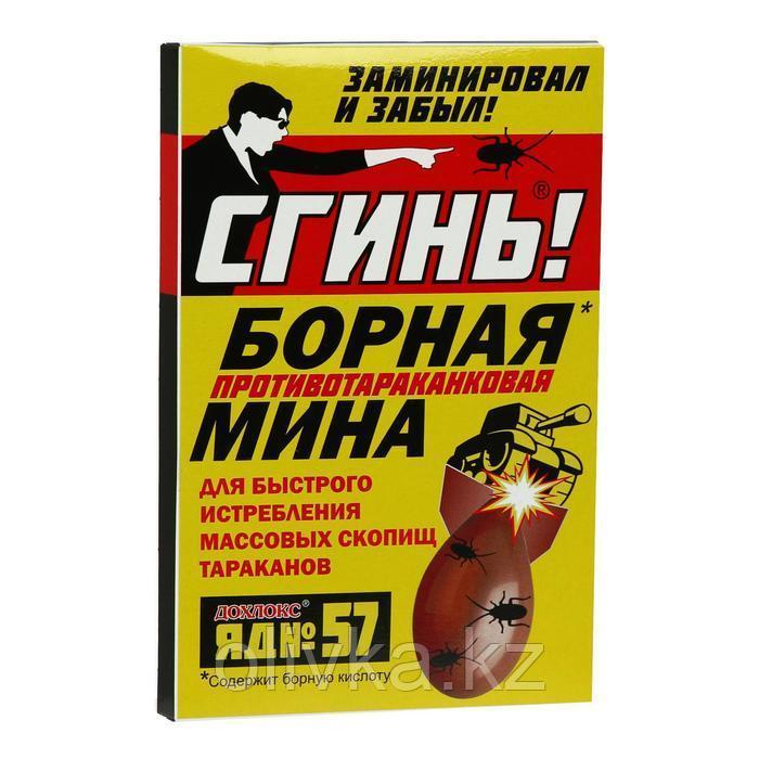"Борная бомба от тараканов ""Сгинь № 57"", 1 шт"