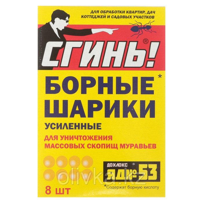 """Усиленные борные шарики от муравьев """"Сгинь № 53"""", 8 шт"""
