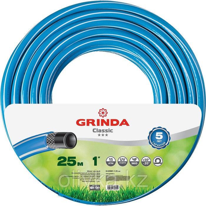 """Шланг, ПВХ, d=25 мм (1""""), L=25 м, 3-слойный, армированный, GRINDA CLASSIC"""