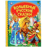 Книга «Волшебные русские сказки», фото 1