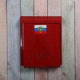 Ящик почтовый без замка (с петлёй), вертикальный, «Почта», бордовый, фото 2
