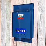 Ящик почтовый без замка (с петлёй), вертикальный, «Почта», синий, фото 3