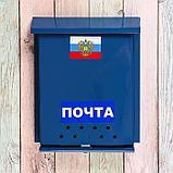 Ящик почтовый без замка (с петлёй), вертикальный, «Почта», синий, фото 4