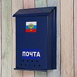 Ящик почтовый с щеколдой, вертикальный «Почта», синий, фото 3