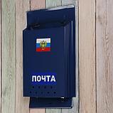 Ящик почтовый с щеколдой, вертикальный «Почта», синий, фото 4