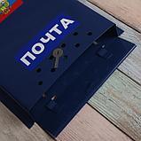 Ящик почтовый с щеколдой, вертикальный «Почта», синий, фото 5