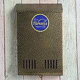 Ящик почтовый без замка (с петлёй), вертикальный, бронзовый, фото 5