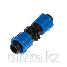 Муфта-соединитель для капельной ленты, 16 мм, пластик