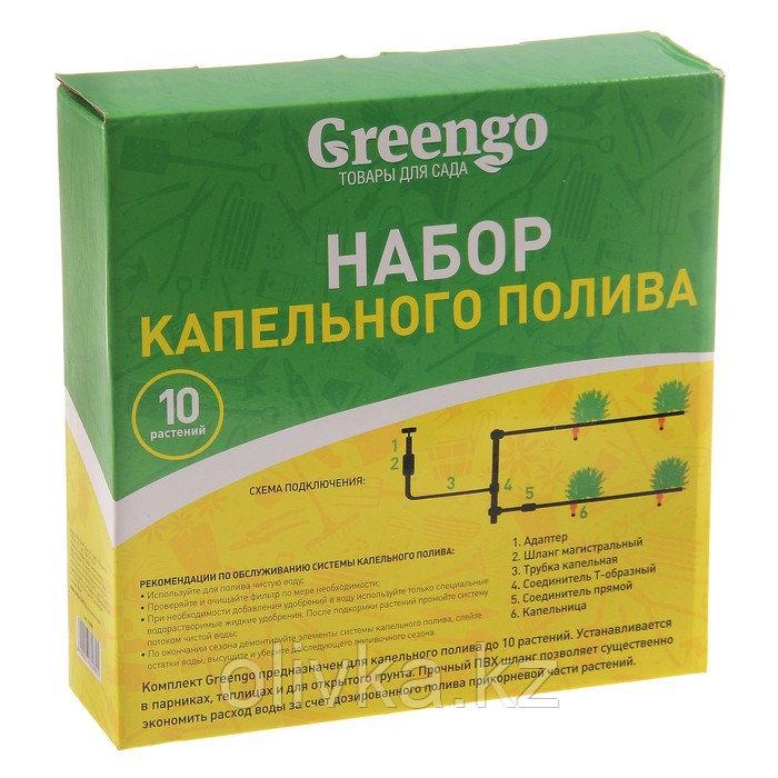 Комплект для капельного полива, на 10 растений, Greengo