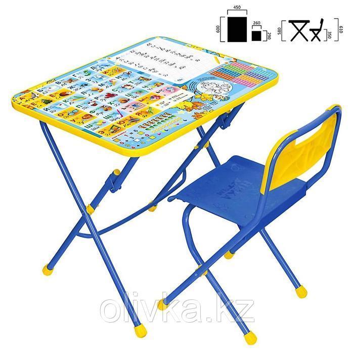 Набор детской мебели «Первоклашка. Осень» складной, цвет синий