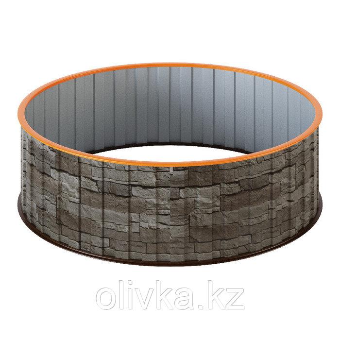 Грядка круглая, 1 х 1 х 0,3 м, цвет камня