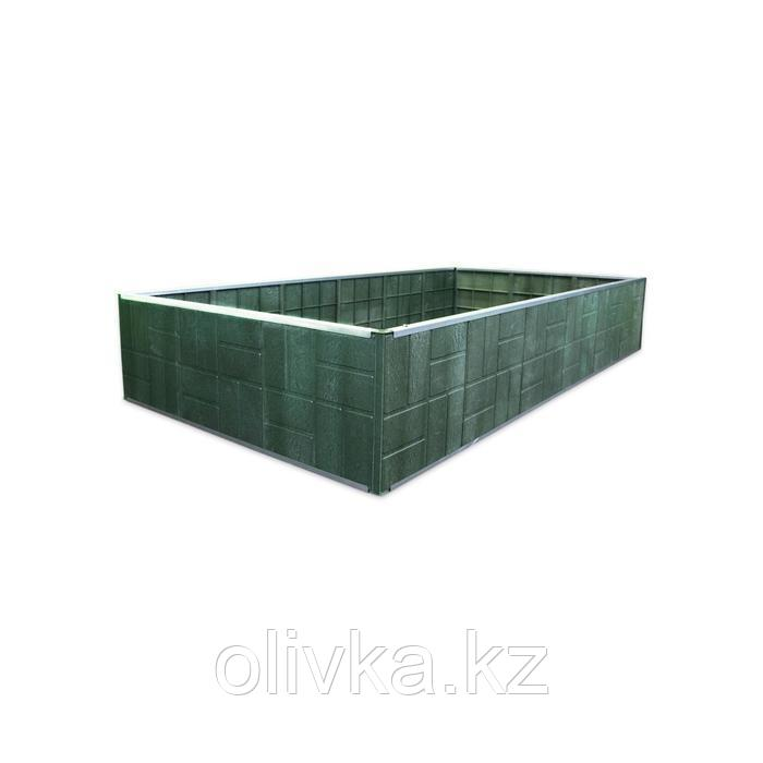 Грядка из песчанополимерной плитки 200х101х34 см, зеленая