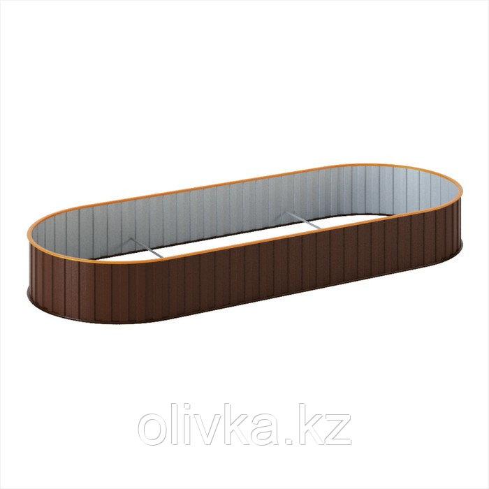 Грядка овальная, 250 × 100 × 35 см, коричневая