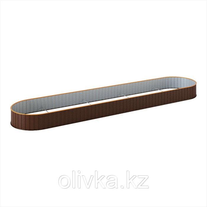 Грядка овальная, 450 × 100 × 35 см, коричневая