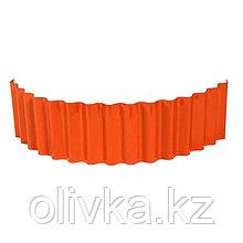 Ограждение для клумбы, 110 × 24 см, оранжевое, «Волна», Greengo