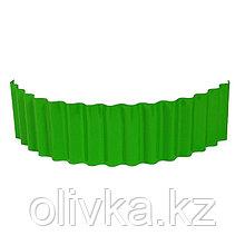 Ограждение для клумбы, 110 × 24 см, зелёное, «Волна»