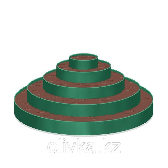 Клумба гибкая, 5 ярусов, d = 40–60–80–100–120 см, h = 75 см, зелёная