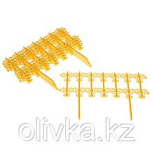 Ограждение декоративное, 25 × 180 см, 5 секций, пластик, жёлтое, «Классика»