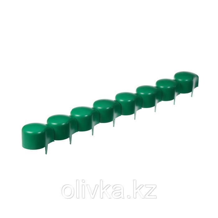 Ограждение декоративное, 12 × 120 см, 8 секций, пластик, зелёное, «Камень бордюрный»