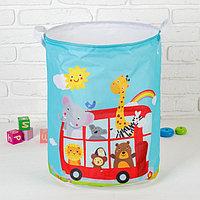 """Корзина для хранения игрушек """"Животные в автобусе"""" 35×35×45 см"""