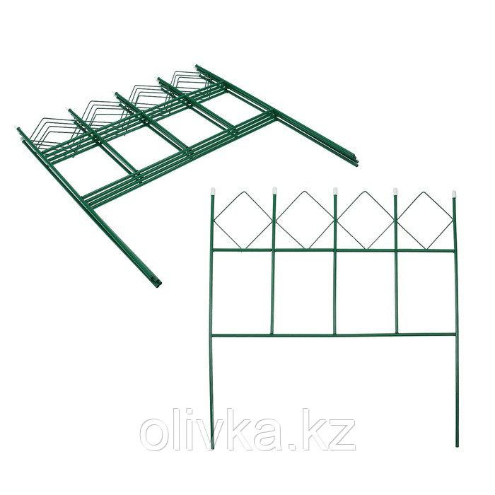 Ограждение декоративное, 71 × 345 см, 5 секций, металл, зелёное, «Кубик»