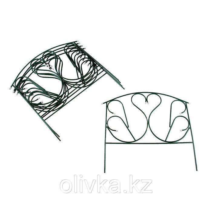 Ограждение декоративное, 69 × 410 см, 5 секций, с заглушками, металл, зелёное, «Лебедь»