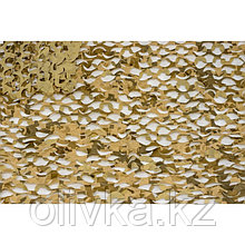 Маскировочная сеть «Пейзаж. Камыш 3D», 2,2 × 6 м, охра/светло-серая