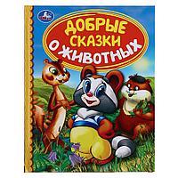 Книга для чтения «Добрые сказки о животных», фото 1