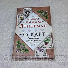 Карты таро Ленорман, с инструкцией