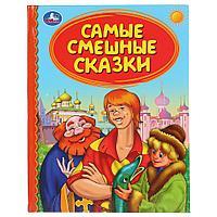 Книга для чтения «Самые смешные сказки», фото 1