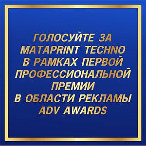 Голосуйте за MataPrint Techno!