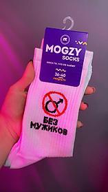 Носки Mogzy Socks Без мужиков