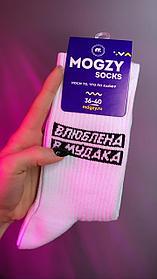 Носки Mogzy Socks Влюблена в мудака