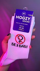 Носки Mogzy Socks Без Баб!
