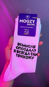 Носки Mogzy Socks Всмысле опоздал? Я всегда так прихожу
